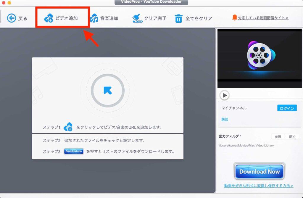 VideoProcダウンロード画面2